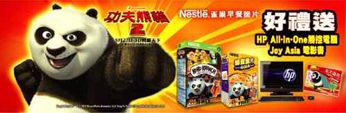 """雀巢營養穀類早餐脆片系列推出""""功夫熊貓2""""限量版,送3D網路實境遊戲與HP觸控電腦"""