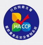 HACCP食品安全管制系統標章