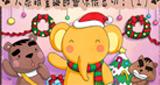 大象跟聖誕節關係很密切(上)