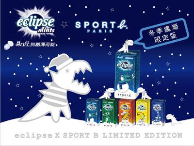 冬季時尚瘋潮來襲!易口舒與Sport b.聯手推出冬季瘋潮限量版無糖薄荷錠。