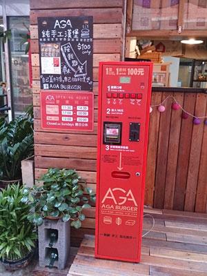 AGA的投幣式點餐機