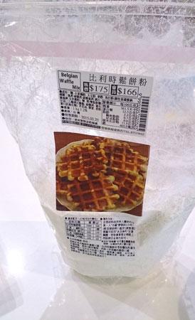 製作比利時鬆餅前,可要選對鬆餅粉