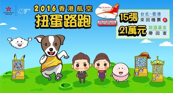 2016香港航空扭蛋路跑