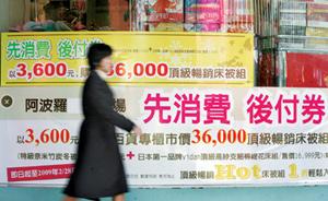 消費券發放進入倒數階段,台北街頭可看見商家針對消費券提出促銷方案及鼓勵消費者「先消費後付券」的廣告看版,期待這波刺激經濟商機中賺到錢好過年。(陳怡誠攝)