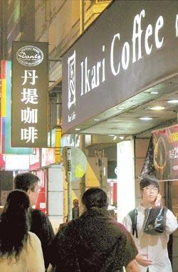 經濟不景氣,連日來商家紛紛降價搶客,樂了消費者。(王遠茂攝)