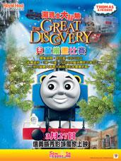 湯瑪士小火車海報