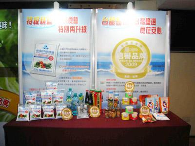 台鹽鹽品榮獲2009讀者文摘信譽品牌金獎