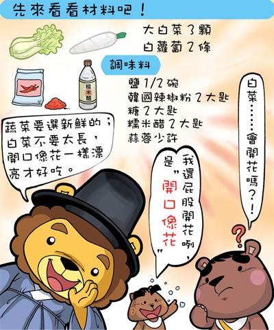 QQ食譜:韓式泡菜