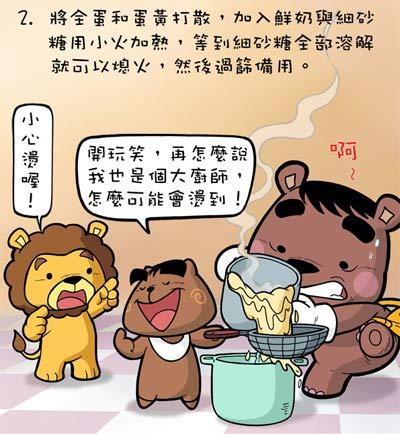 QQ食譜:水蜜桃香香布丁