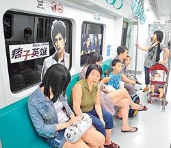 高雄捷運上常可看到痞子英雄的廣告,很有戲劇感。