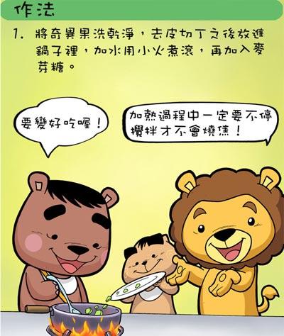 QQ食譜:奇異果~醬