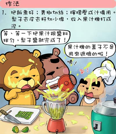 QQ食譜:風味梨子醬飯