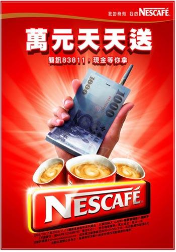 10月15日至11月13日,凡購買雀巢咖啡系列產品,編寫簡訊傳送至83811,每天都有機會獲得現金一萬元