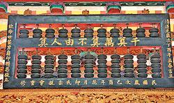 ▲城隍廟大算盤寫著「千算萬算不由人算」,發人醒思。攝影  王曉鈴