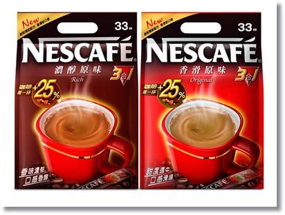 雀巢咖啡三合一,每杯咖啡多25%,兩種完美口味讓你品嚐最完美的咖啡口感