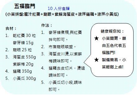 五福臨門 (小菜拼盤:蜜汁紅棗+龍眼+紫蘇海蜇皮+涼拌蓮藕+涼拌小黃瓜)