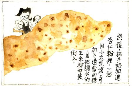 奶香杏仁露