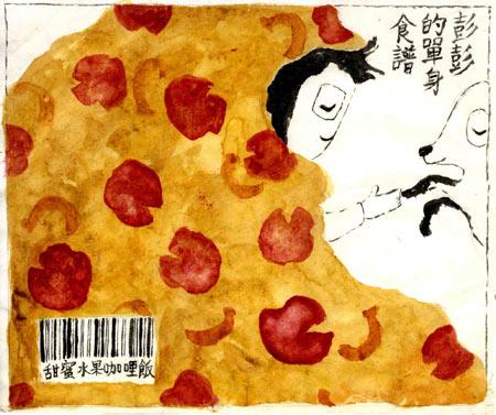 甜蜜水果咖哩