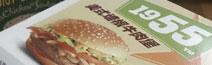 回到過去!1955美式培根牛肉堡