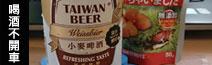 一見「酵母」就買來喝的台啤小麥啤酒