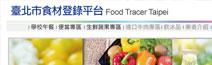 北市食材登錄 推出生鮮蔬果區