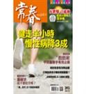 常春月刊:健走半小時慢性病降三成