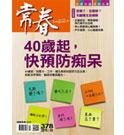 常春月刊:40歲起,快預防痴呆
