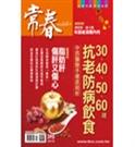 常春月刊:30、40、50、60歲抗老防病飲食
