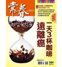 常春月刊:一天3杯咖啡遠離癌