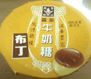 森永牛奶糖布丁